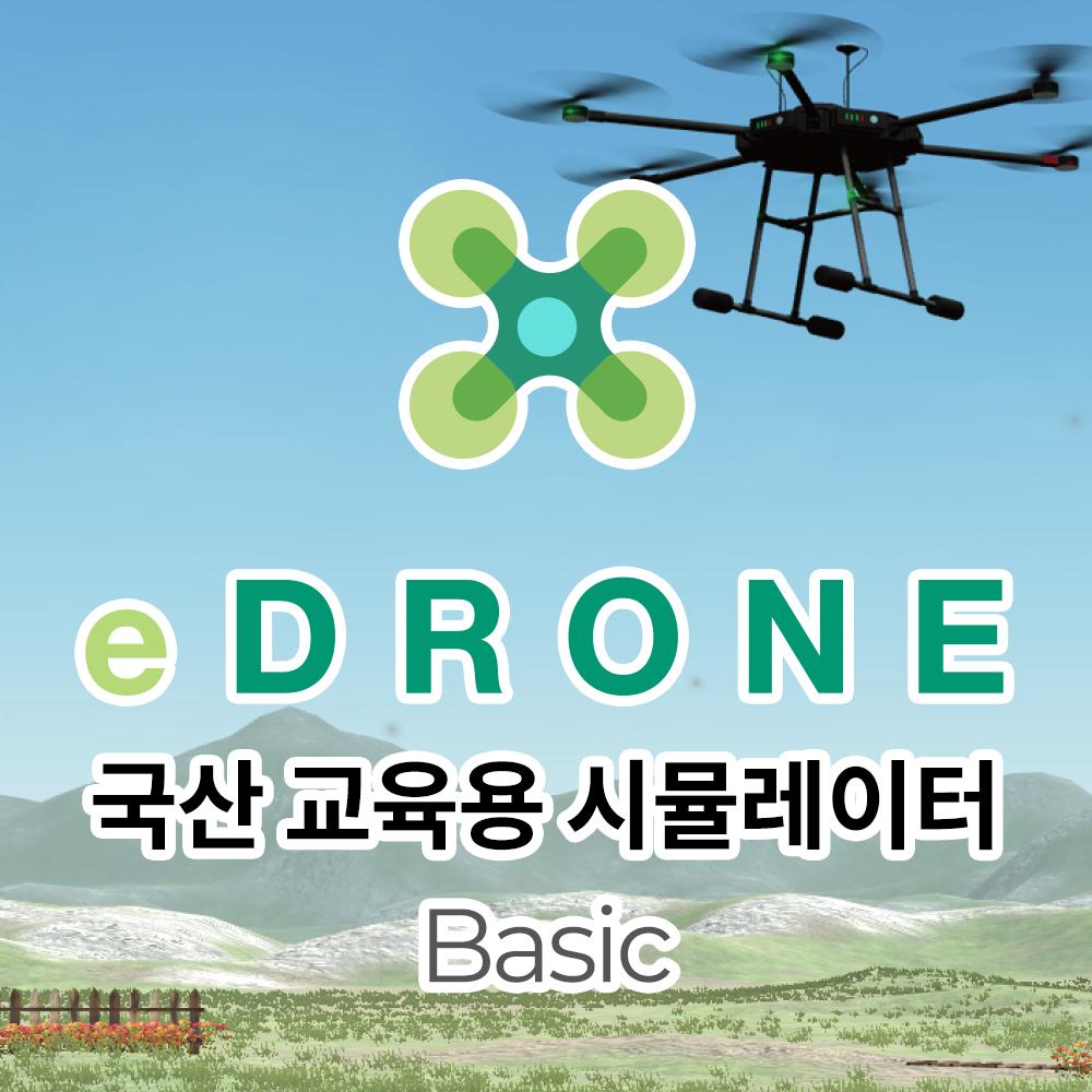 드론시뮬레이션,시뮬레이터,드론교육,드론소프트웨어,이드론,edrone